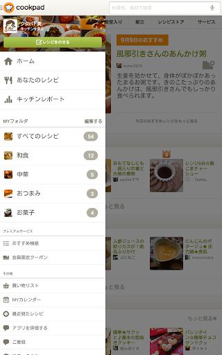 免費下載遊戲APP|クックパッド - No.1レシピ検索アプリ app開箱文|APP開箱王