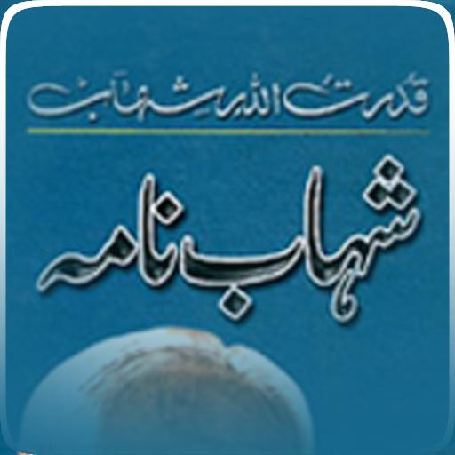 Shahaab Naama LOGO-APP點子