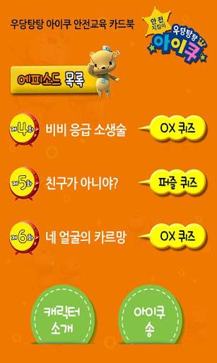 【免費教育App】애니랜드-우당탕탕 아이쿠2-APP點子