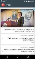 Screenshot of מבזקון - מבזקי חדשות בזמן אמת