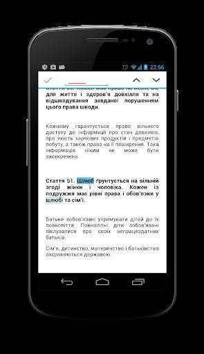 免費教育App|Законодательство Украины|阿達玩APP