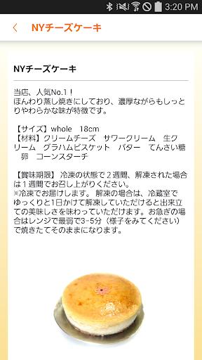【免費生活App】天使のけーき-APP點子
