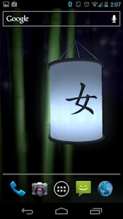 Lucky Paper Lantern- screenshot thumbnail