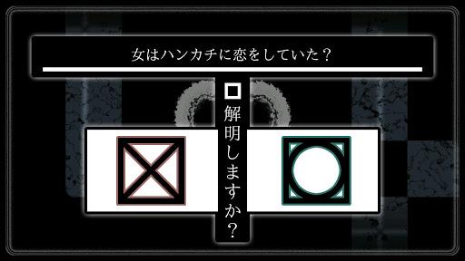 無料解谜Appの考察の黒椅子(上巻)|記事Game