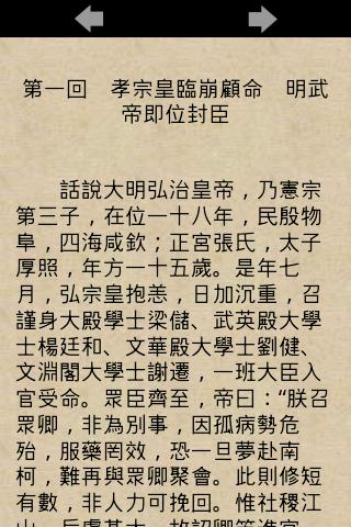 【免費書籍App】大明正德皇游江南傳-APP點子
