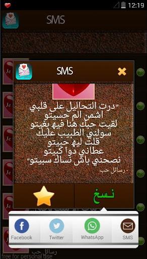 SMS love maroc