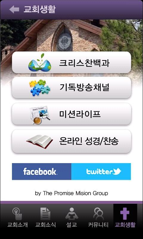 엘림교회- screenshot