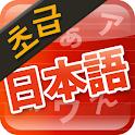 [필수]일본어닷컴 초급 통합어플 logo