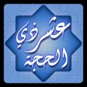 عشر ذي الحجة logo