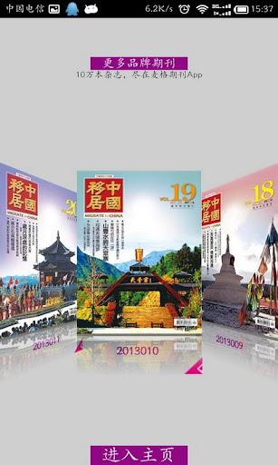 移居上海HD