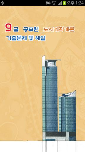 9급 공무원 도시계획개론 기출문제