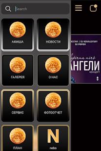 SKYBAR КЛУБ, КИЕВ Screenshot 3