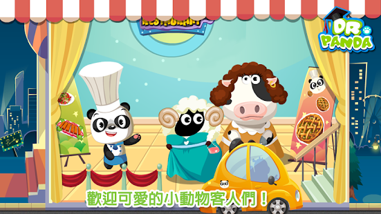 Dr. Panda餐廳 – 完整版