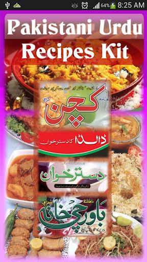 Pakistani Urdu Recipes Kit