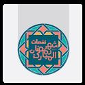 نغمات واناشيد رمضان 2014 icon