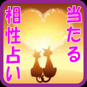 驚愕の的中率!当たる相性占い☆恋愛占いアプリ