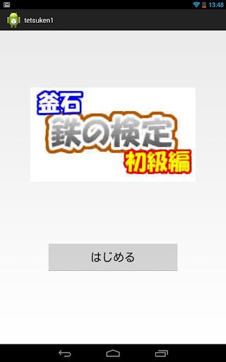 玩解謎App|釜石鉄の検定初級編免費|APP試玩