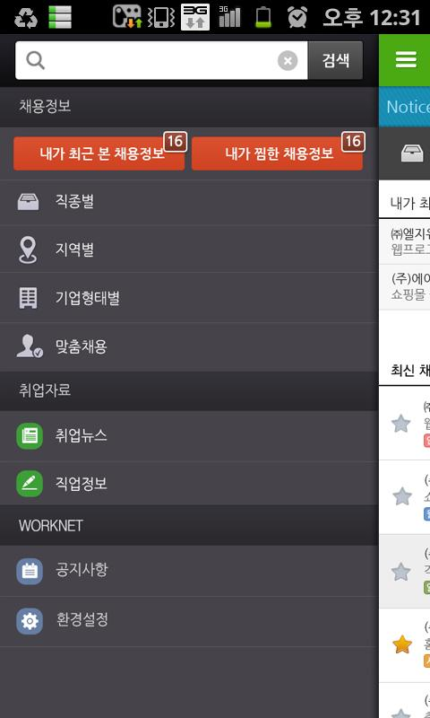 워크넷(WorkNet)- screenshot
