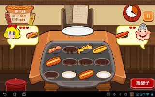 Screenshot of PaPa's Dining Car HD
