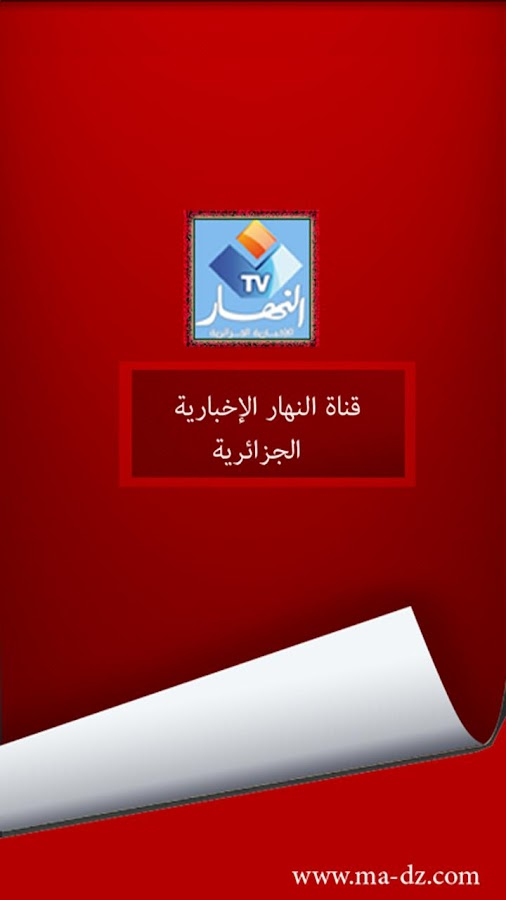 Ennahar-TV - screenshot