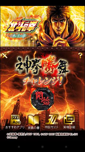 神拳勝舞チャレンジアプリ