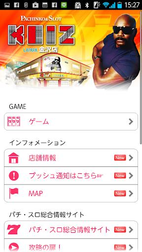 無料娱乐AppのKEIZラパーク金沢店|記事Game