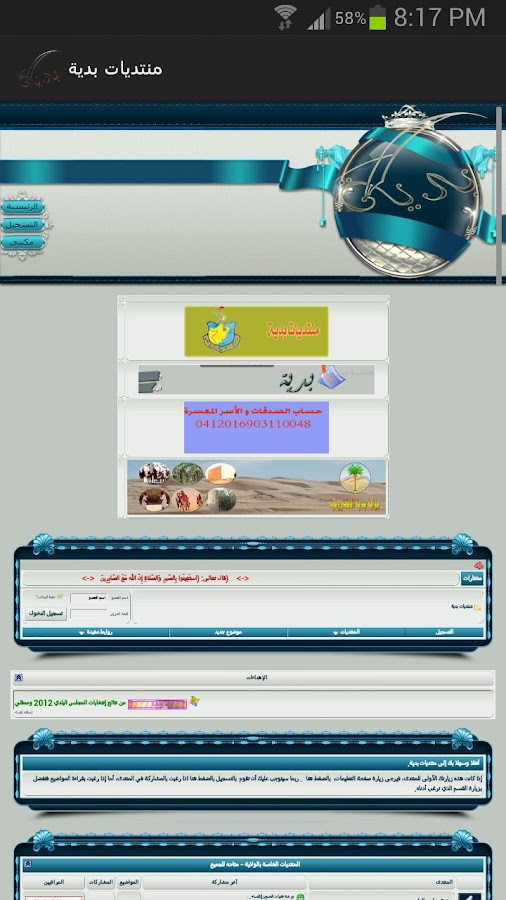 منتديات بدية- screenshot