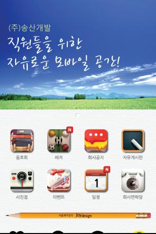 송산개발 송산개발 동호회