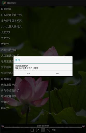 【免費音樂App】佛音绕梁1-APP點子