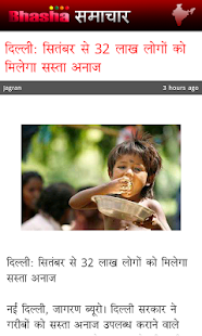 Samachar - India Hindi News- screenshot thumbnail