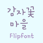 YDGamjaflower Korean Flipfont icon