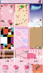 Garukare- screenshot thumbnail