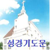 성경기도문