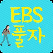 수능특강 풀자 - EBS용