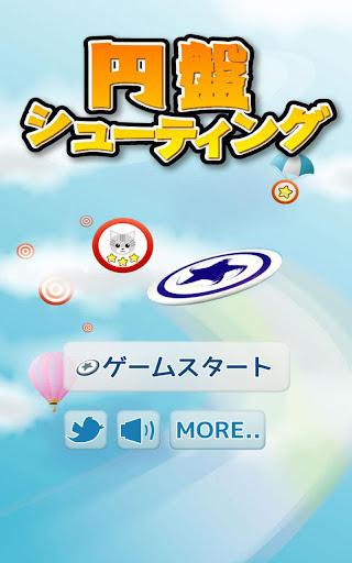 無料休闲Appの円盤シューティング 記事Game