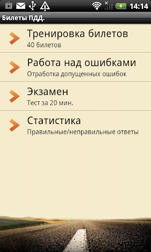 Тренажер ПДД 2014 Lite версия