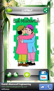 بطاقات عيد الاضحى المبارك - screenshot thumbnail