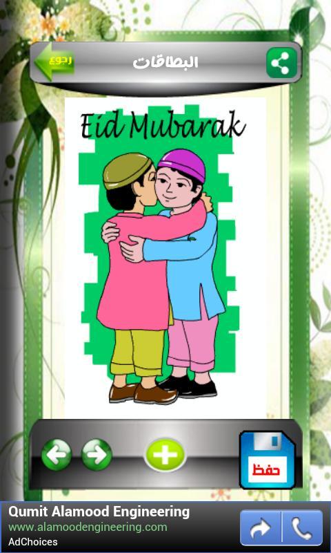 بطاقات عيد الاضحى المبارك - screenshot