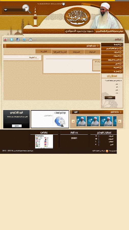 موقع الشيخ حمود الصوافي - screenshot