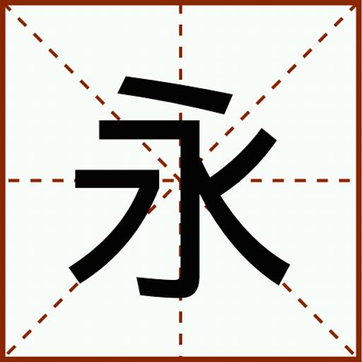 田字格 教育 LOGO-玩APPs