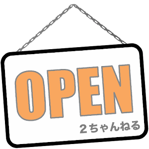 おーぷん2ちゃんねる 専用ブラウザ「OPENch」新2ch for PC and MAC