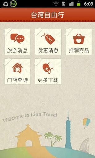 台湾自由行