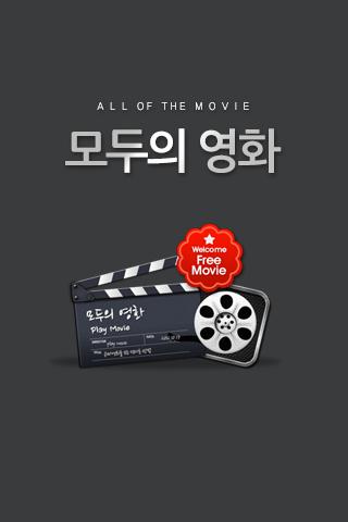 모두의영화 - 무료 영화 영화다운로드 순위 영화 예매