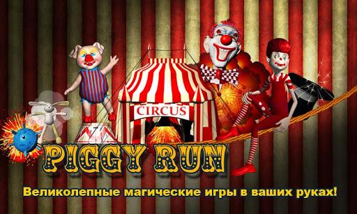 Piggy Run Russian