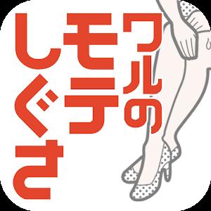 书籍のワルの「モテしぐさ」 (内藤誼人) LOGO-記事Game
