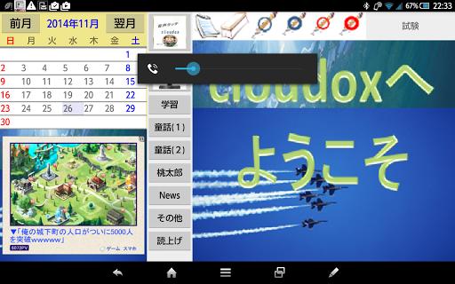 ox33app音声タッチ型 記事読上げアプリ