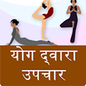 Yoga Asans in Hindi