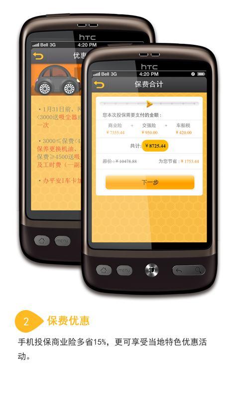 平安车险 - screenshot