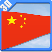 3D FLAGS CHINA FREE