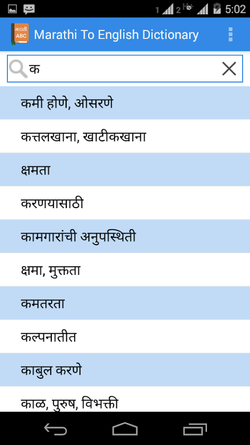 dictionary pdf english to marathi